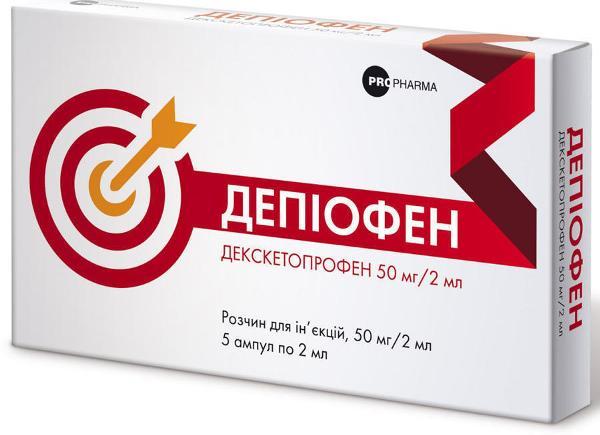 депиофен - аналог дексалгина