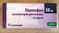 Наклофен - аналог вольтарена